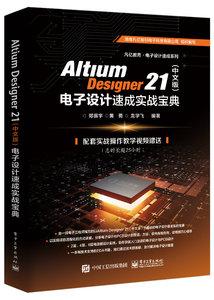 Altium Designer 21 (中文版) 電子設計速成實戰寶典-cover