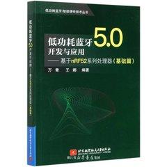 低功耗藍牙5.0 開發與應用 — 基於 nRF52 系列處理器 (基礎篇)-cover