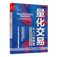 量化交易從入門到精通 如何構建你的算法交易系統-cover