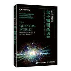 科學速讀 量子物理新話 修訂版-cover