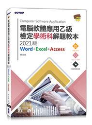 電腦軟體應用乙級檢定學術科解題教本|2021版-cover