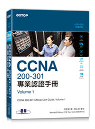 CCNA 200-301 專業認證手冊, Volume 1 (CCNA 200-301 Official Cert Guide, Volume 1)-cover