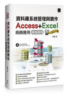 資料庫系統管理與實作 -- Access + Excel 商務應用 (2016/2019)(網友許願版)-cover