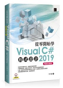 從零開始學 Visual C# 2019 程式設計 (暢銷回饋版)-cover