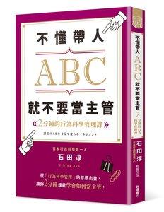 不懂帶人 ABC,就不要當主管 2分鐘的行為科學管理課-cover