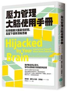壓力管理大腦使用手冊:科學鍛鍊大腦最佳狀態,高壓下保持清晰思維-cover