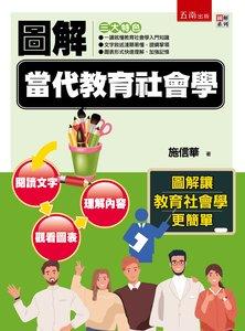 圖解當代教育社會學-cover
