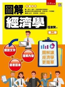 圖解經濟學, 2/e-cover