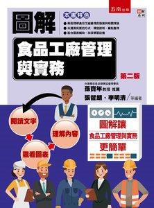 圖解食品工廠管理與實務, 2/e-cover