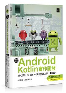輕鬆學會 Android Kotlin 實作開發:精心設計 20個 Lab 讓你快速上手, 2/e