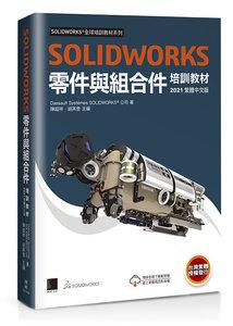 SOLIDWORKS 零件與組合件培訓教材 <2021繁體中文版>-cover