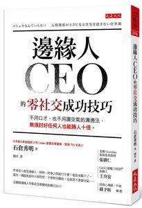 邊緣人 CEO 的零社交成功技巧:不用口才、也不用讀空氣的溝通法,無須討好任何人也能勝人十倍。-cover