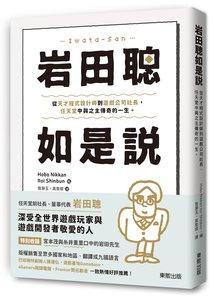 岩田聰如是說:從天才程式設計師到遊戲公司社長,任天堂中興之主傳奇的一生。-cover