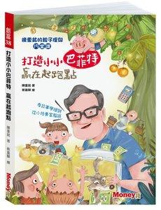 打造小小巴菲特 贏在起跑點:陳重銘的親子理財 15堂課-cover