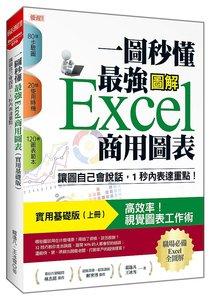 一圖秒懂 最強Excel商用圖表:讓圖自己會說話,1秒內表達重點!(實用基礎版)-cover