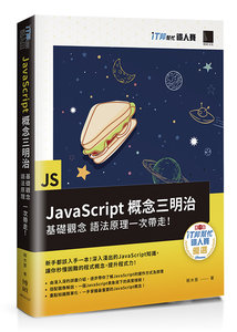 JavaScript 概念三明治:基礎觀念、語法原理一次帶走!(iT邦幫忙鐵人賽系列書)-cover