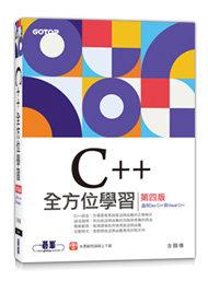 C++ 全方位學習, 4/e (適用 Dev C++ 與 Visual C++)-cover