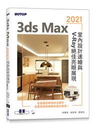 3ds Max 2021室內設計速繪與V-Ray絕佳亮眼展現-cover