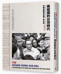 蔣經國的台灣時代:中華民國與冷戰下的台灣-cover
