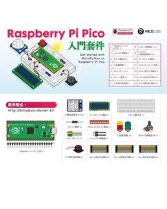 Raspberry Pi Pico 入門套件-cover