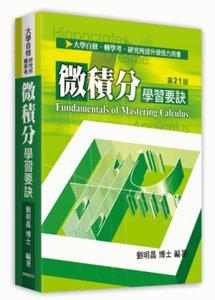 微積分學習要訣, 21/e (適用: 研究所.轉學考.大專用書)-cover