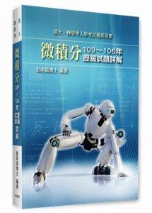 微積分歷屆試題詳解 (109~106年)(適用: 轉學考.插大)-cover