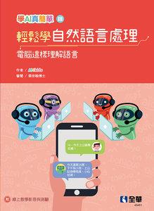 輕鬆學自然語言處理-電腦這樣理解語言 (學AI真簡單系列3)-cover