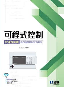 可程式控制快速進階篇 (含乙級機電整合術科解析)(附範例光碟)-cover