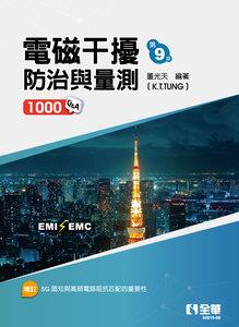 電磁干擾防治與量測, 9/e-cover