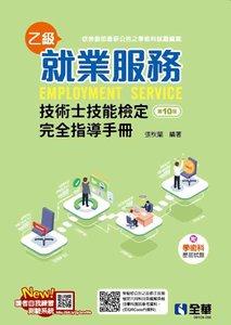 就業服務乙級技術士技能檢定完全指導手冊, 10/e (附學術科歷屆試題)-cover
