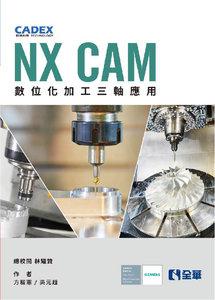 NX CAM 數位化加工三軸應用-cover