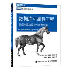 數據庫可靠性工程 數據庫系統設計與運維指南-cover