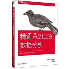 精通Azure數據分析-cover