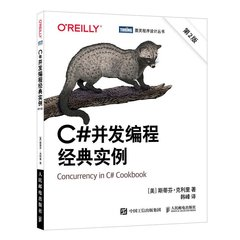 C#併發編程經典實例 (第2版)-cover