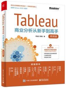 Tableau商業分析從新手到高手(視頻版)-cover