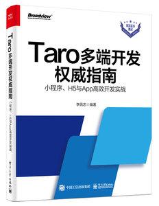 Taro多端開發權威指南:小程序、H5與App高效開發實戰-cover