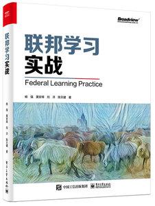 聯邦學習實戰-cover