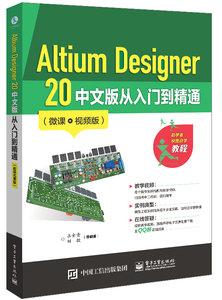 Altium Designer 20 中文版從入門到精通(微課視頻版)