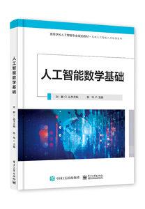 人工智能數學基礎-cover
