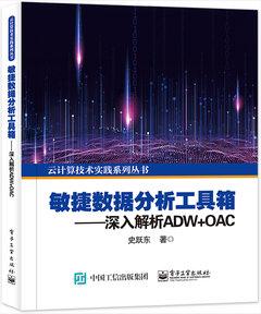 敏捷數據分析工具箱 ——深入解析ADW+OAC