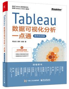 Tableau數據可視化分析一點通(案例視頻版)-cover
