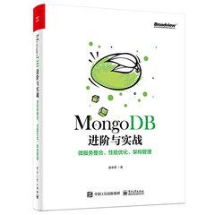MongoDB 進階與實戰:微服務整合、性能優化、架構管理-cover