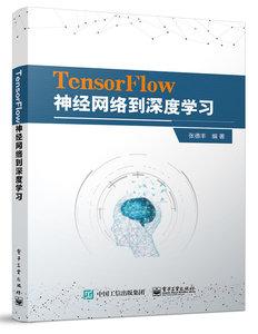 TensorFlow神經網絡到深度學習-cover