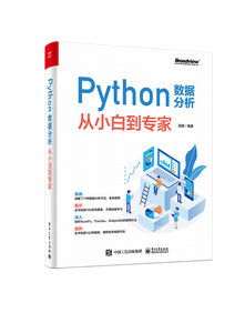 Python數據分析從小白到專家-cover