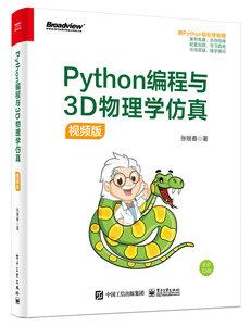 Python 編程與 3D物理學模擬 (視頻版)-cover