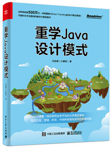 重學 Java 設計模式-cover