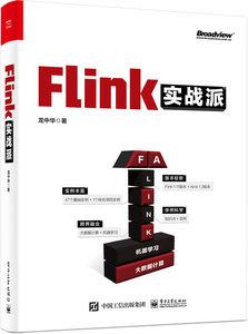 Flink實戰派(雙色版)-cover