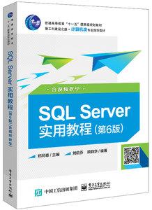 SQL Server實用教程(第6版)(含視頻教學)-cover