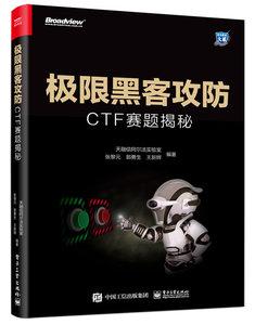 極限黑客攻防:CTF賽題揭秘-cover