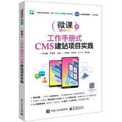 工作手冊式CMS建站項目實踐